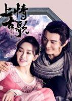 上古情歌[DVD版]