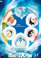 哆啦A梦:大雄的南极冰冰凉大冒险