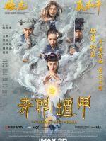 奇门遁甲(2017)