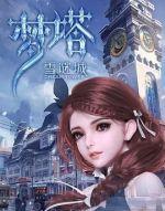 梦塔·雪谜城